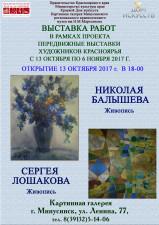 Передвижные выставки художников Красноярья